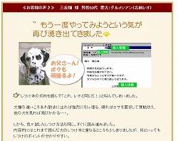 犬のしつけ春川04.jpg